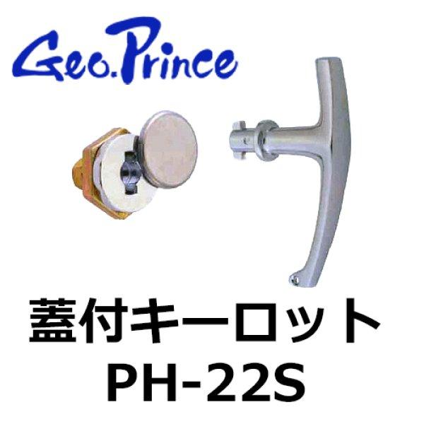 画像1: Geo Prince,ジョープリンス竹下 PH-22S ステンレス蓋付キーロット (1)