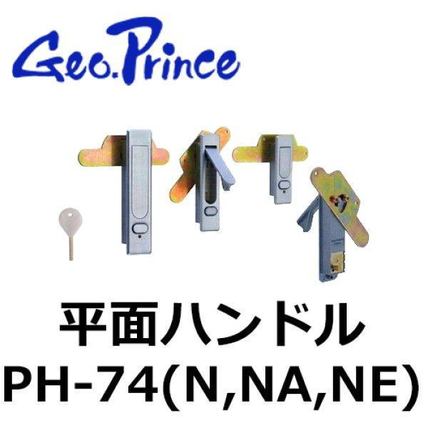 画像1: Geo Prince,ジョープリンス竹下 PH-74(N,NA,NE)平面ハンドル (1)
