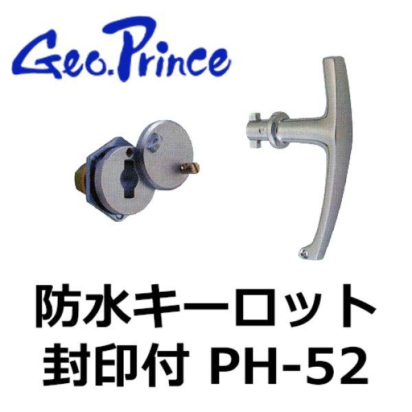 画像1: Geo Prince,ジョープリンス竹下 PH-52 防水キーロット封印付 (1)