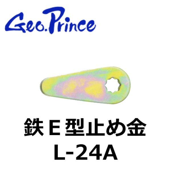 画像1: Geo Prince,ジョープリンス竹下 L-24A 鉄E型止め金 (1)