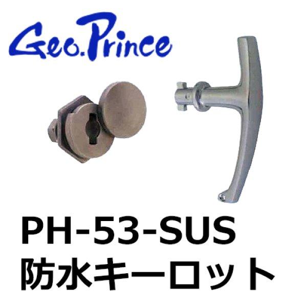 画像1: Geo Prince,ジョープリンス竹下 PH-53-SUS ステンレス防水キーロット (1)