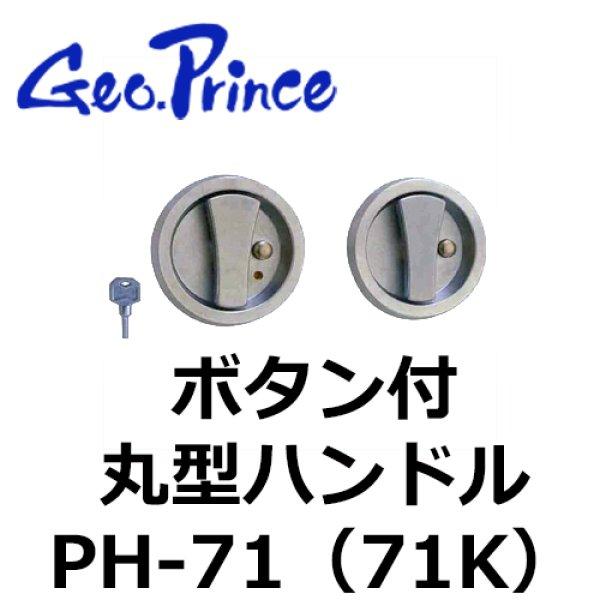 画像1: Geo Prince,ジョープリンス竹下 PH-71(71K)ボタン付丸型ハンドル (1)