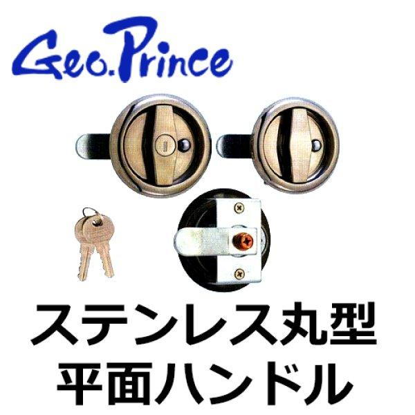 画像1: Geo Prince,ジョープリンス竹下 PH-95K(95)-SUSステンレス丸型平面ハンドル (1)