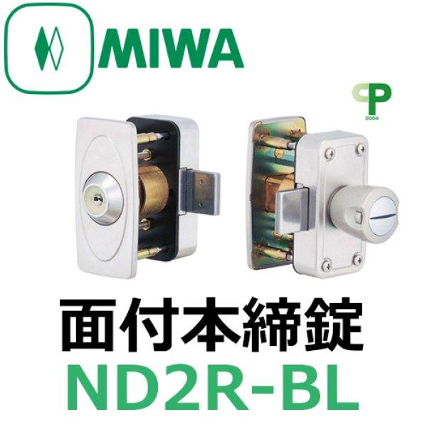 画像1: 美和ロック,MIWA ND2R-BL面付本締錠(防犯建物部品) (1)
