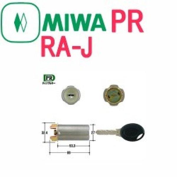 画像1: MIWA,美和ロック PR RA-Jシリンダー (1)