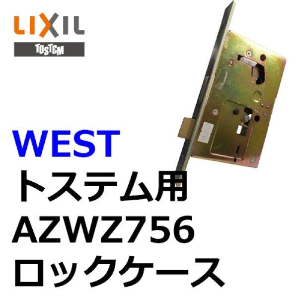 画像1: ウエスト,WEST トステム向け AZWZ756 ロックケース (1)