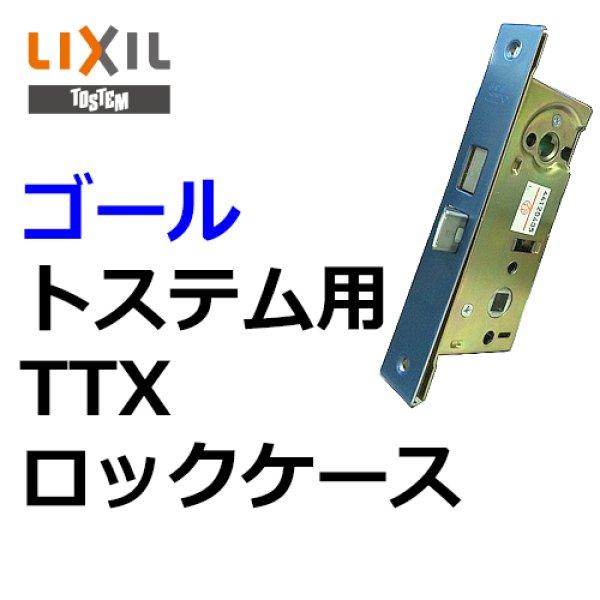 画像1: GOAL,ゴール トステム向け TTX ロックケース (1)