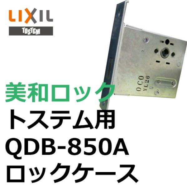 画像1: 美和ロック,MIWA トステム向け QDB-850A ロックケース (1)