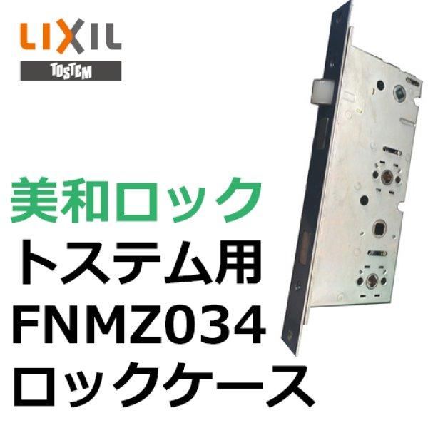 画像1: MIWA, 美和ロック トステム向け FNMZ034 ロックケース (1)