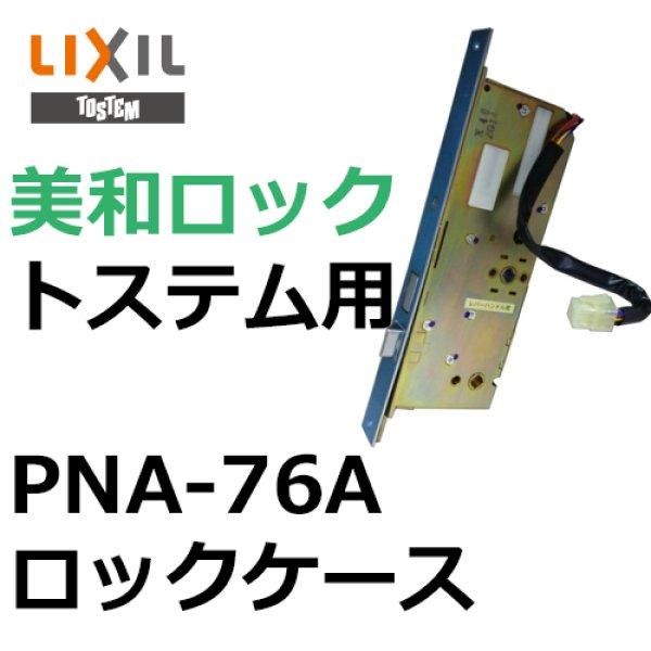 画像1: MIWA,美和ロック トステム向け PNA-76A ロックケース (1)
