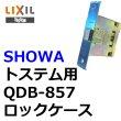 画像1: ユーシンショウワ(U-shin Showa) トステム向け QDB-857 ロックケース (1)