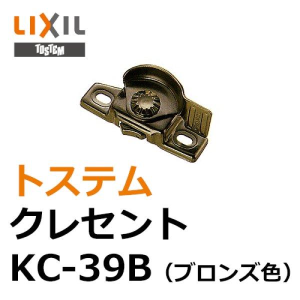 画像1: KC-39B LIXIL,リクシル ブロンズ色 クレセント  (1)