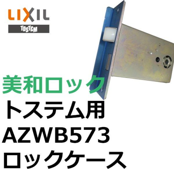 画像1: MIWA, 美和ロック トステム向け AZWB573 ロックケース (1)