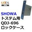 画像1: ユーシンショウワ(U-shin Showa) トステム向け  QDJ-696 ロックケース (1)