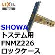 画像1: ユーシンショウワ(U-shin Showa) トステム向け FNMZ226 ロックケース (1)