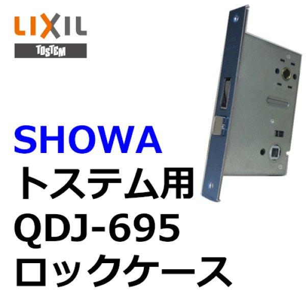 画像1: ユーシンショウワ(U-shin Showa) トステム向け QDJ-695 ロックケース (1)