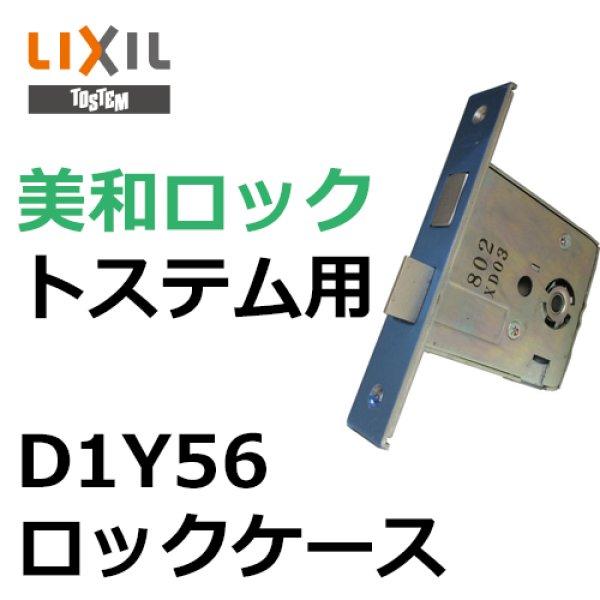 画像1: MIWA,美和ロック トステム向け D1Y56 ロックケース (1)