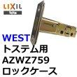 画像1: ウエスト,WEST トステム向け AZWZ759 ロックケース (1)