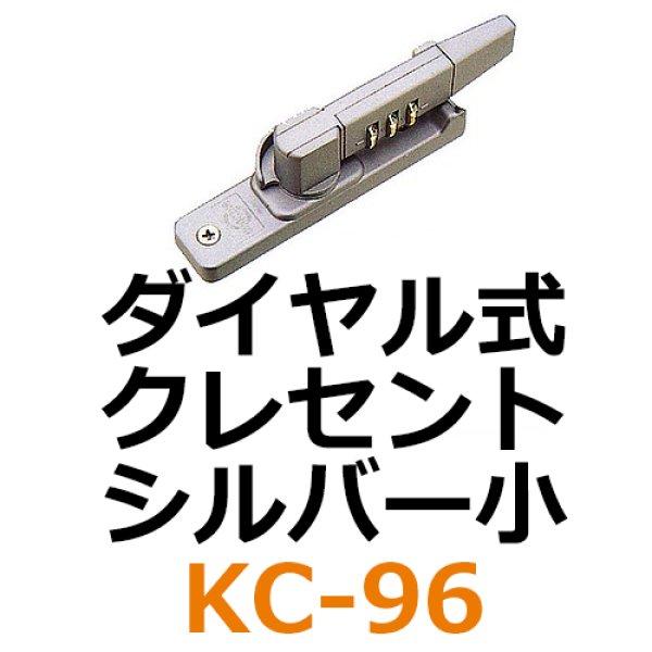 画像1: KC-96 ダイヤル式 クレセント シルバー小  (1)