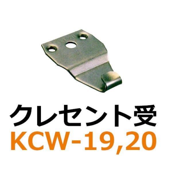 画像1: KCW-19,20 クレセント受  (1)