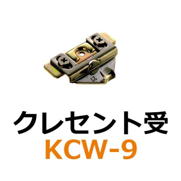 画像1: KCW-9 クレセント受  (1)
