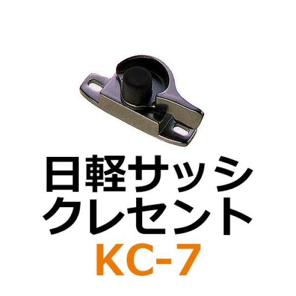 画像1: KC-7 日軽サッシ クレセント  (1)