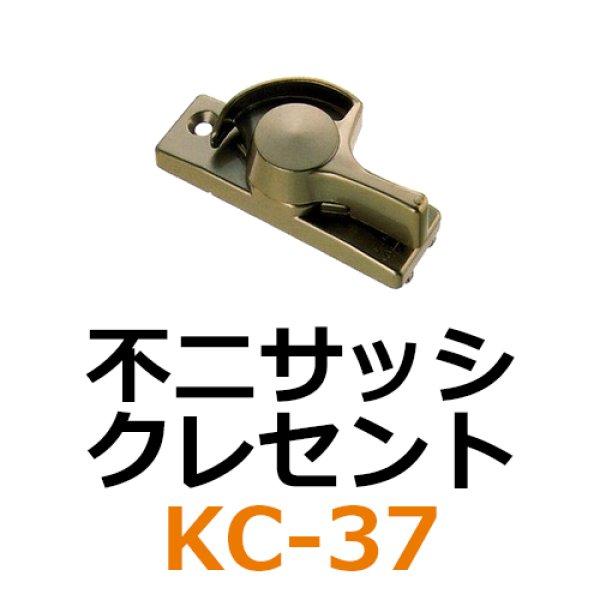 画像1: KC-37 不二サッシ クレセント  (1)