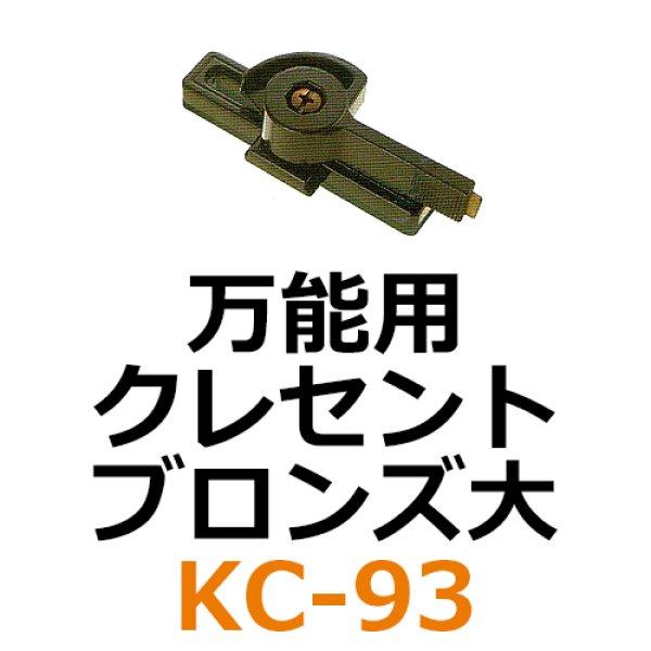 画像1: KC-93 万能用 クレセント ブロンズ大  (1)