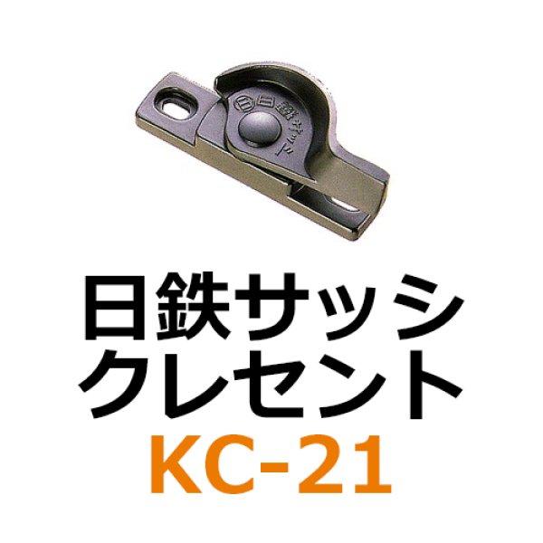 画像1: KC-21 日鉄サッシ クレセント (1)