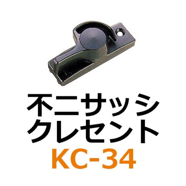 画像1: KC-34 不二サッシ クレセント  (1)