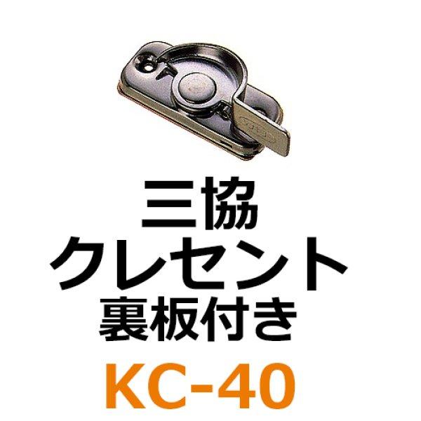 画像1: KC-40 三協 クレセント 裏板付き  (1)