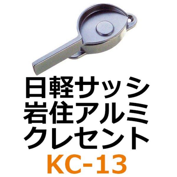 画像1: KC-13 日軽サッシ、岩住アルミ クレセント  (1)
