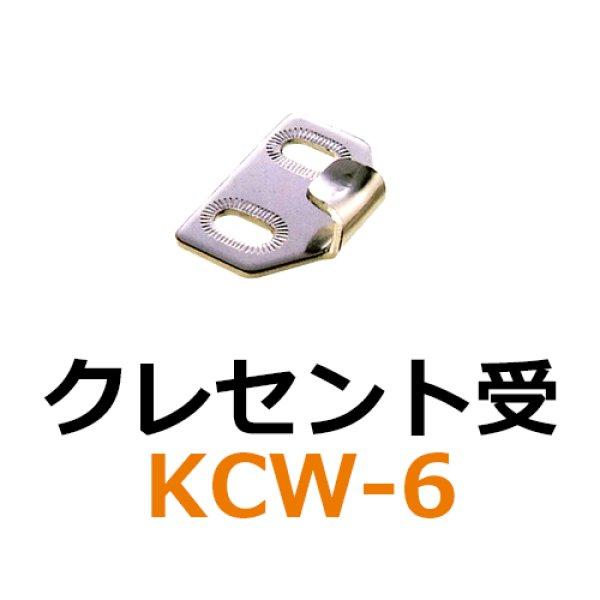 画像1: KCW-6 クレセント受  (1)