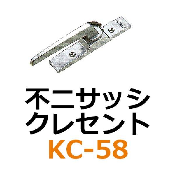 画像1: KC-58 不二サッシ クレセント  (1)