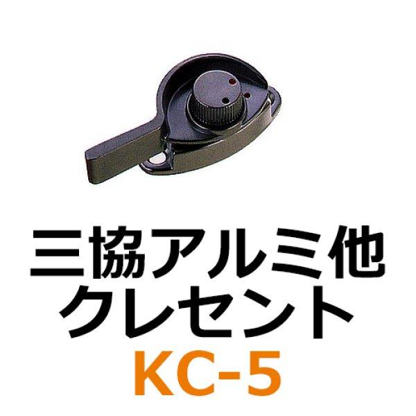 画像1: KC-5 三協アルミ他 クレセント  (1)