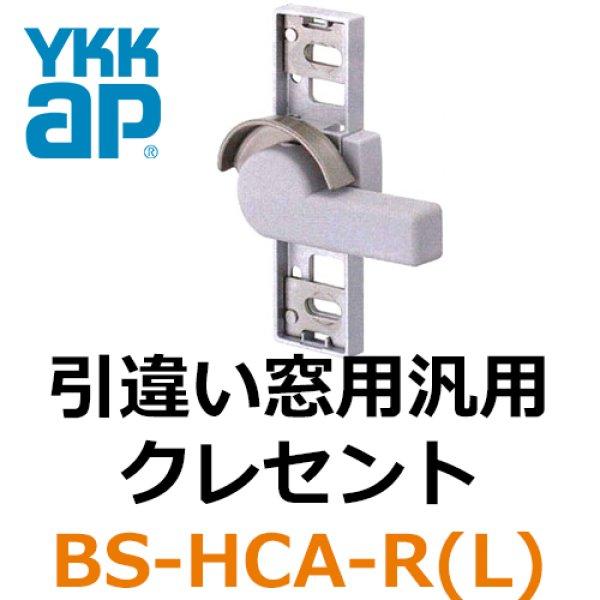 画像1: YKK 引違い窓用汎用クレセント(取替用) (1)