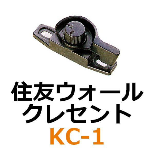 画像1: KC-1 住友ウオール クレセント  (1)