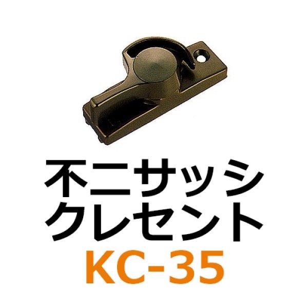 画像1: KC-35 不二サッシ クレセント  (1)
