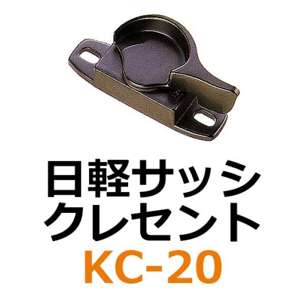 画像1: KC-20 日軽サッシ クレセント  (1)