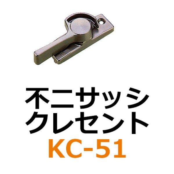 画像1: KC-51 不二サッシ クレセント  (1)