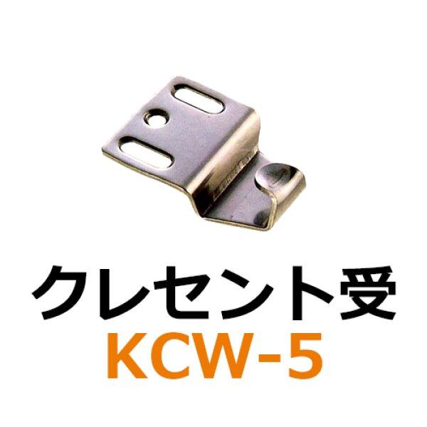 画像1: KCW-5 クレセント受  (1)