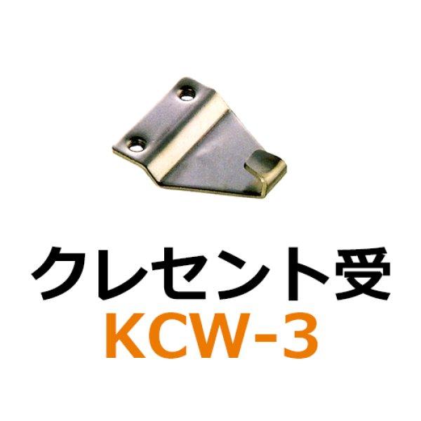 画像1: KCW-3 クレセント受  (1)