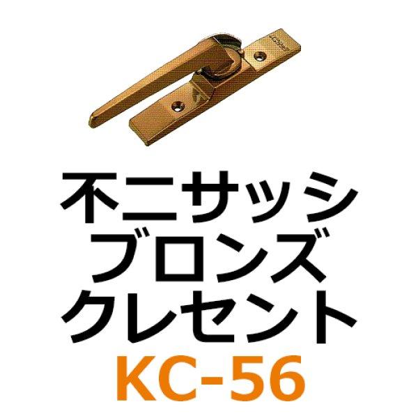 画像1: KC-56 不二サッシ ブロンズ クレセント  (1)