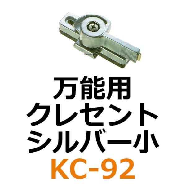 画像1: KC-92 万能用 クレセント シルバー小  (1)