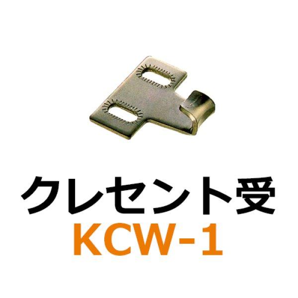 画像1: KCW-1 クレセント受  (1)