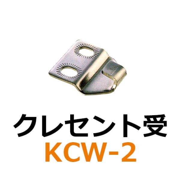 画像1: KCW-2 クレセント受  (1)