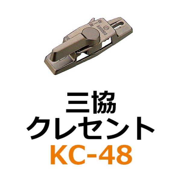 画像1: KC-48 三協 クレセント  (1)