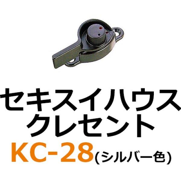 画像1: KC-28 セキスイハウス シルバー クレセント  (1)