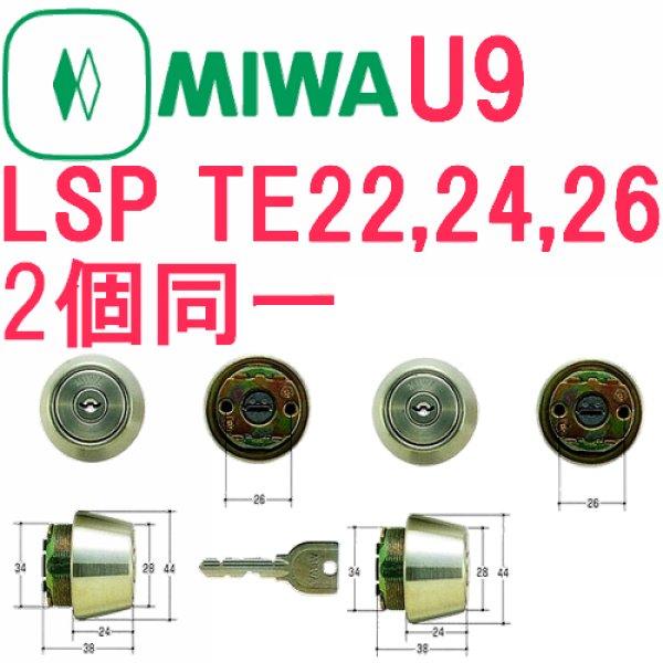 画像1: MCY-434〜MCY440 MIWA,美和ロック U9SWLSP(LSP、TE22、24、26)2個同一シリンダー (1)
