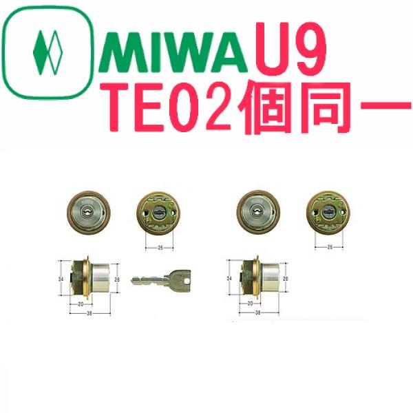 画像1: MCY-424〜MCY-428 MIWA,美和ロック U9TE0 2個同一シリンダー (1)